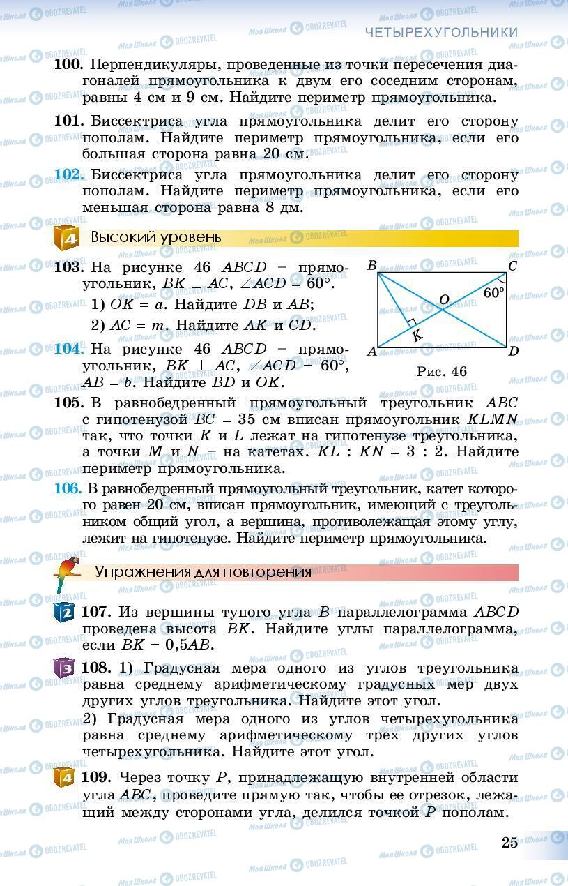 Підручники Геометрія 8 клас сторінка 25