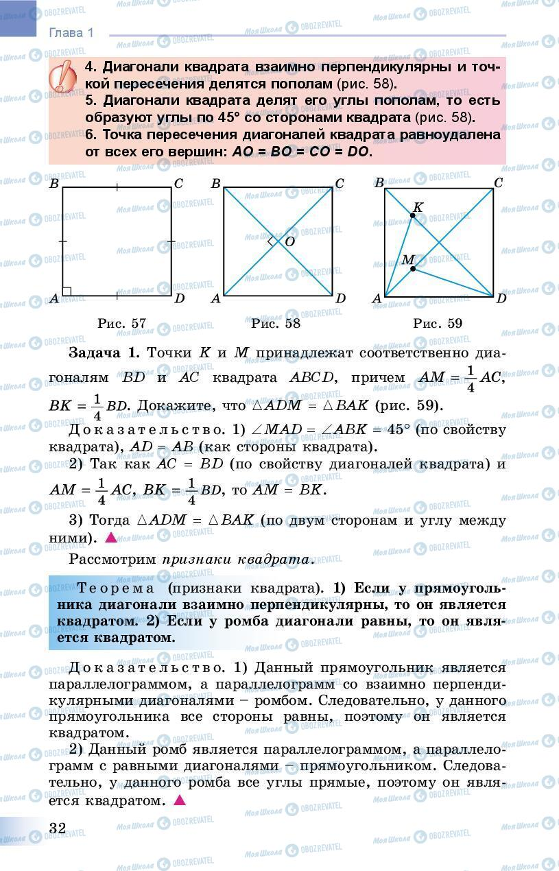 Учебники Геометрия 8 класс страница 32