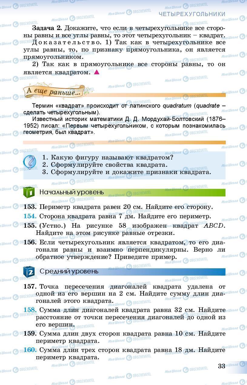 Підручники Геометрія 8 клас сторінка 33