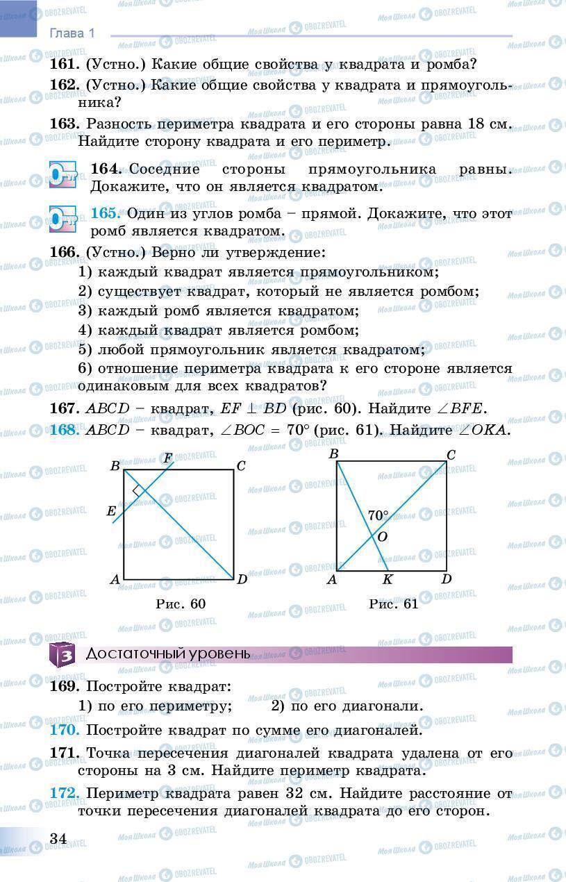 Учебники Геометрия 8 класс страница 34