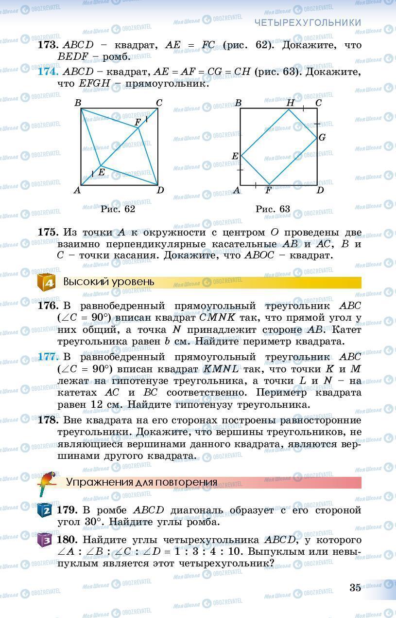 Підручники Геометрія 8 клас сторінка 35