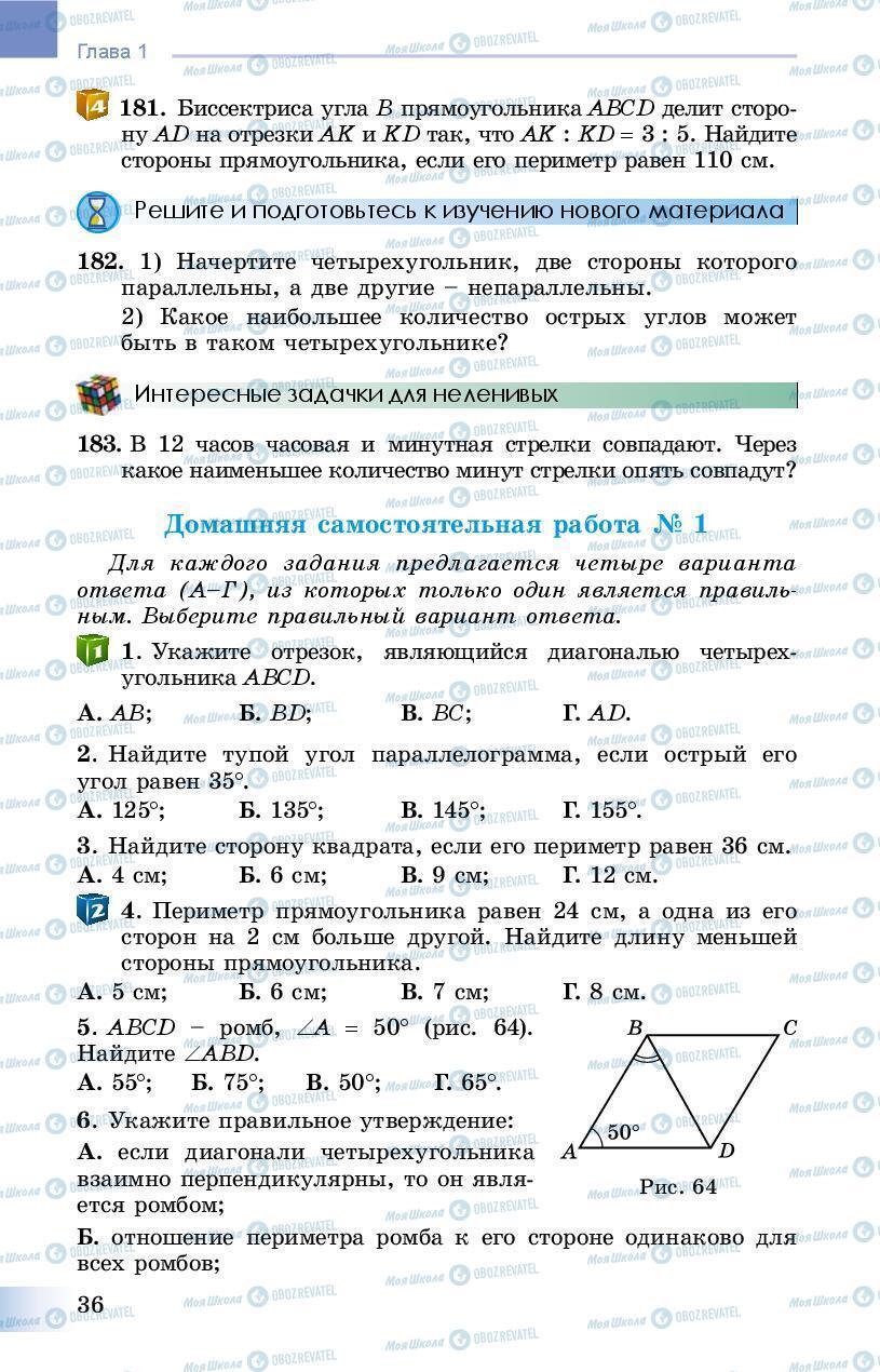 Підручники Геометрія 8 клас сторінка 36