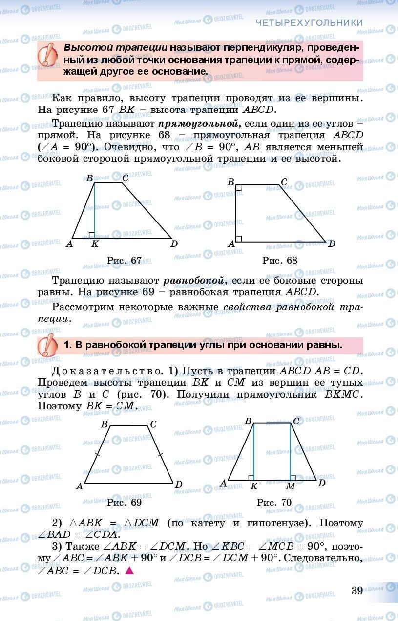 Підручники Геометрія 8 клас сторінка 39