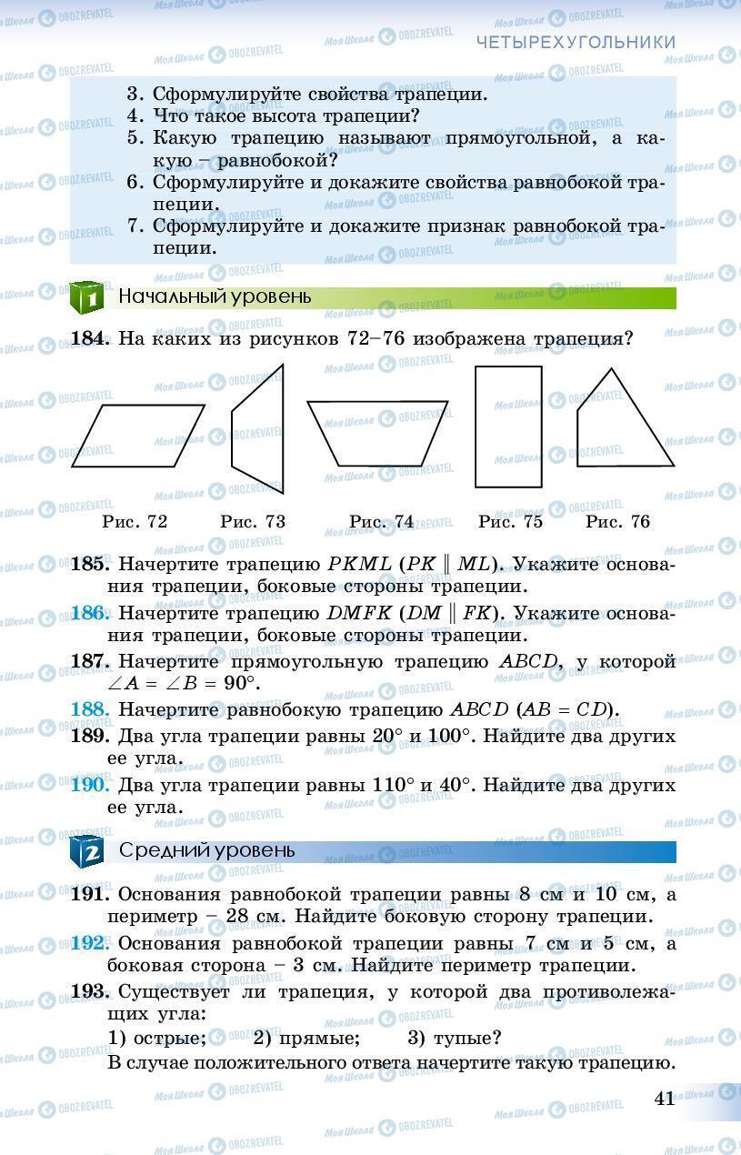 Учебники Геометрия 8 класс страница 41
