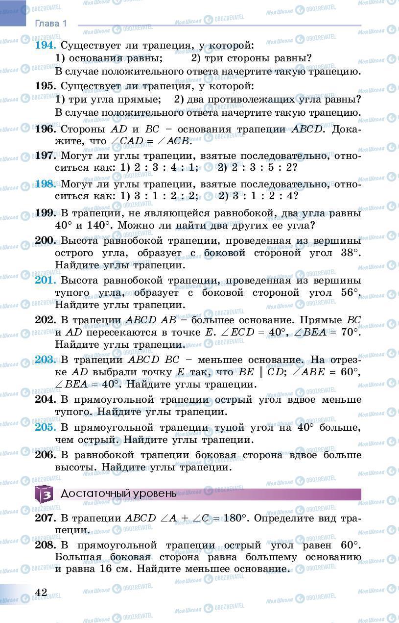 Підручники Геометрія 8 клас сторінка 42