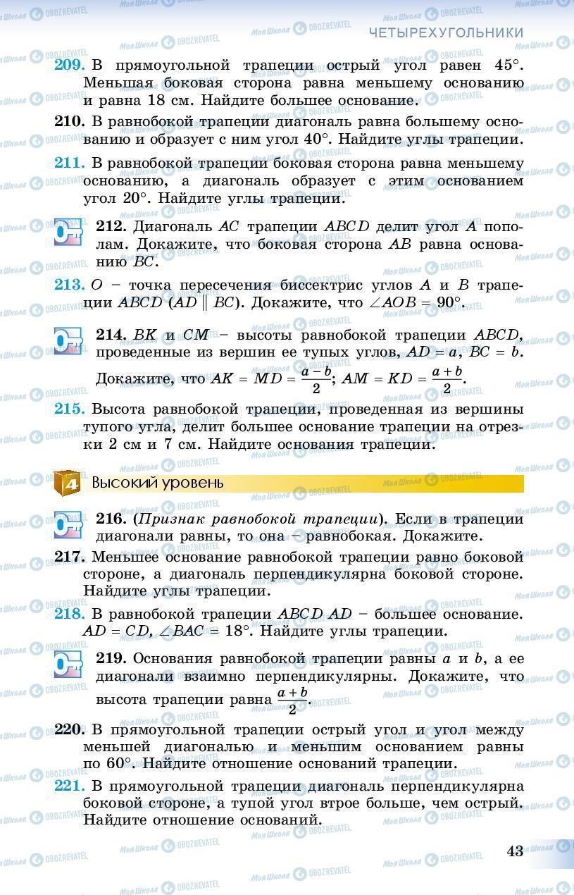Підручники Геометрія 8 клас сторінка 43