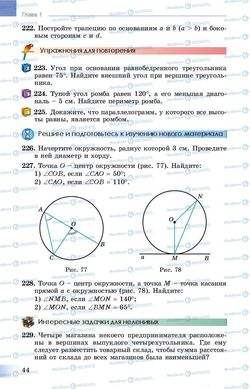 Підручники Геометрія 8 клас сторінка 44