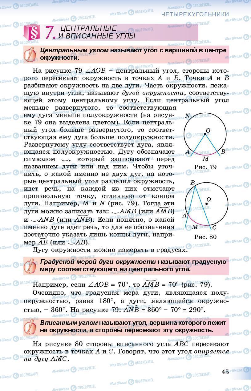 Учебники Геометрия 8 класс страница 45