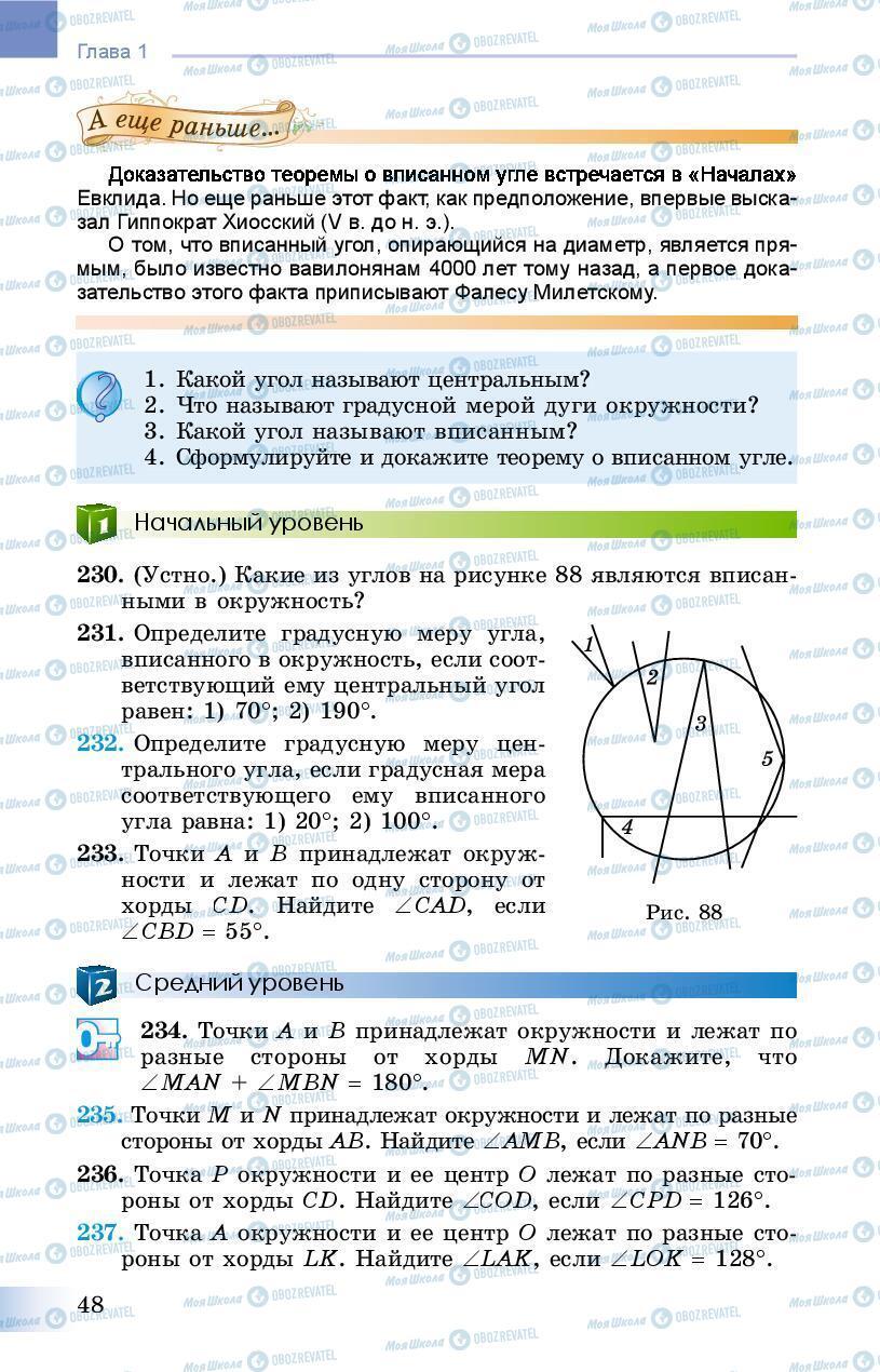 Підручники Геометрія 8 клас сторінка 48