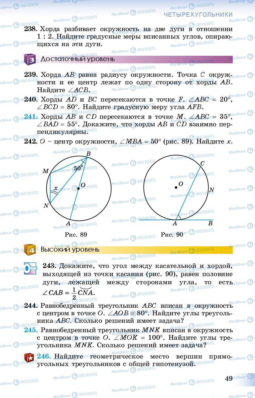 Учебники Геометрия 8 класс страница 49