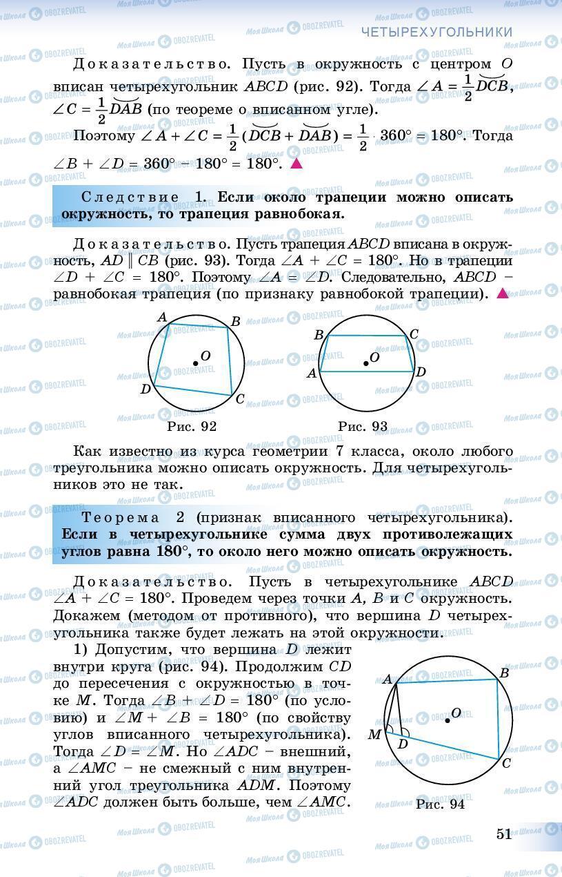 Учебники Геометрия 8 класс страница 51