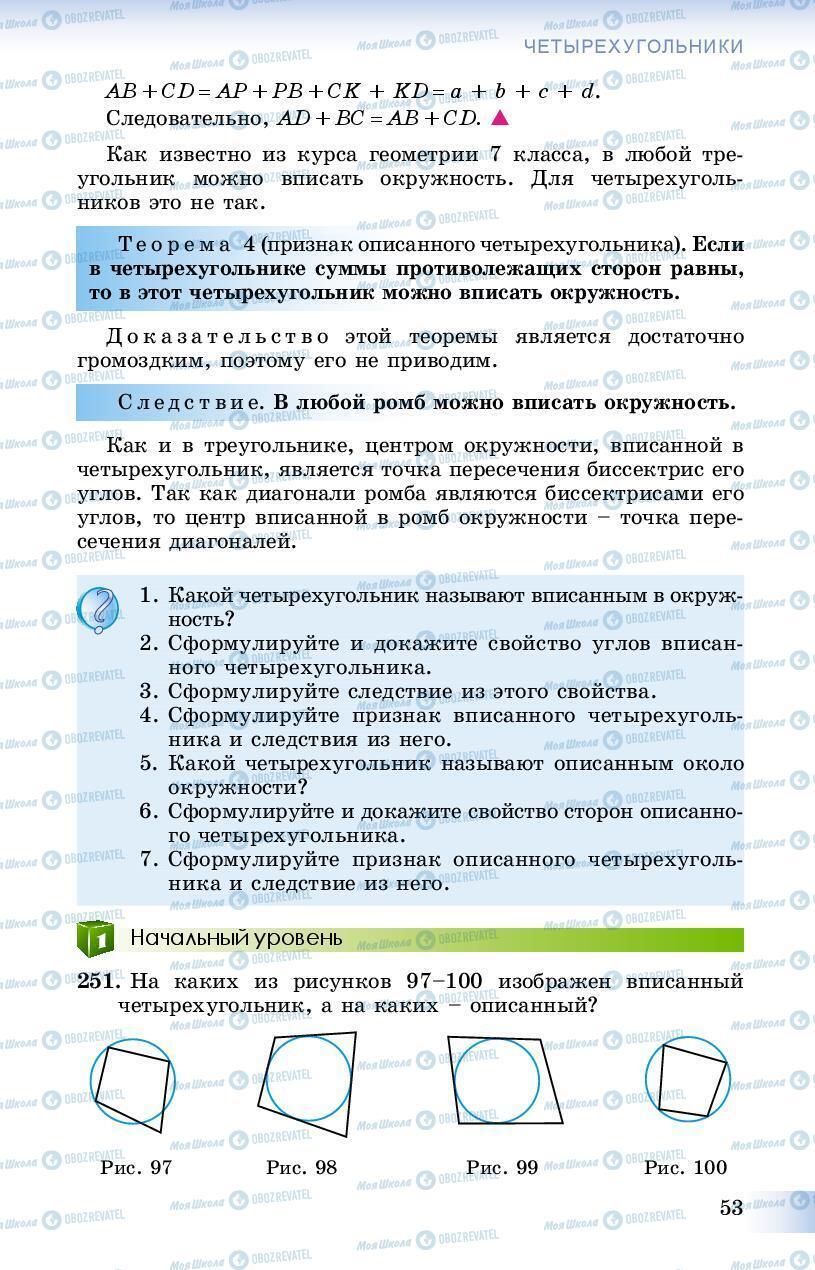 Підручники Геометрія 8 клас сторінка 53