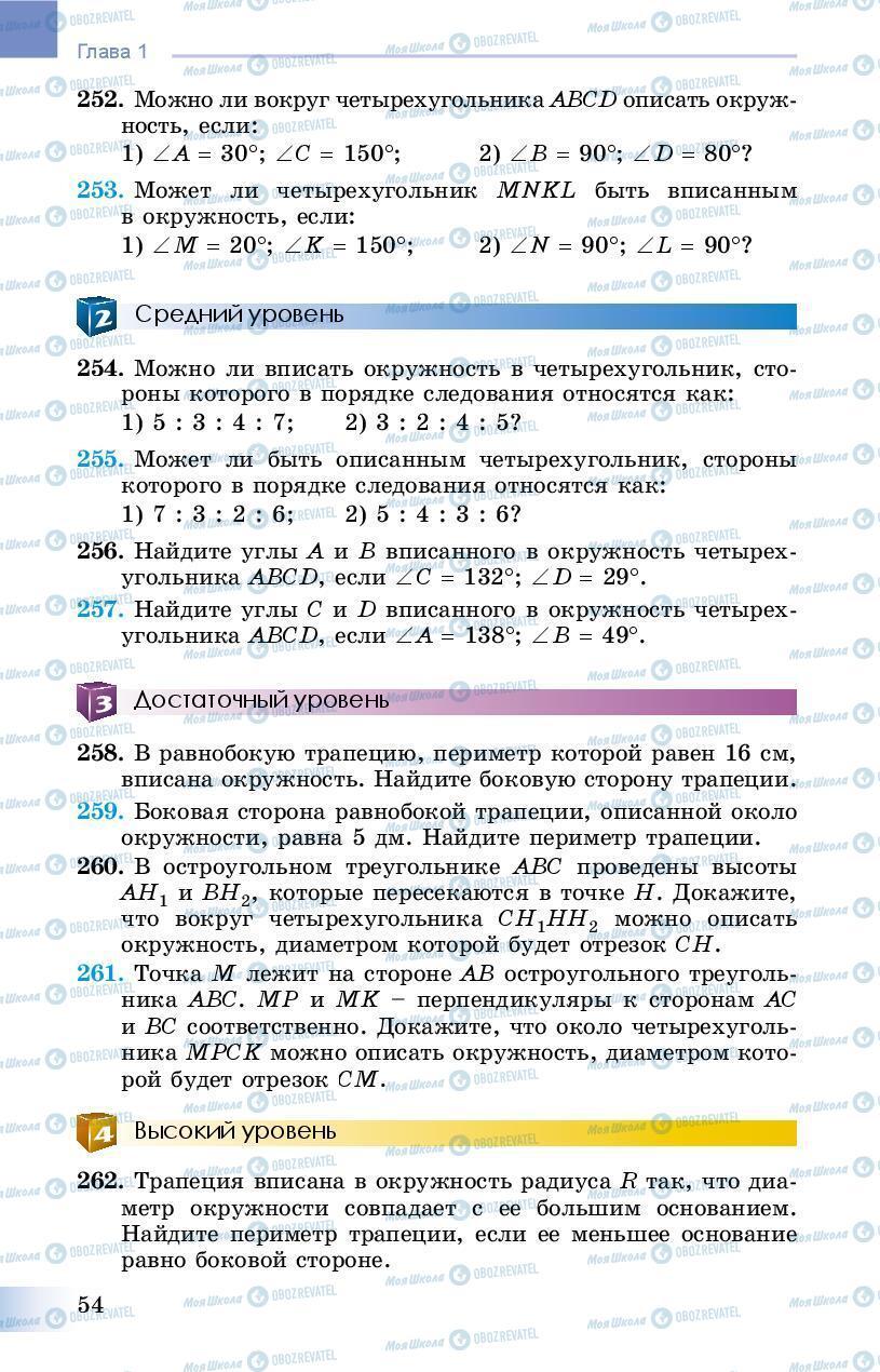 Учебники Геометрия 8 класс страница 54