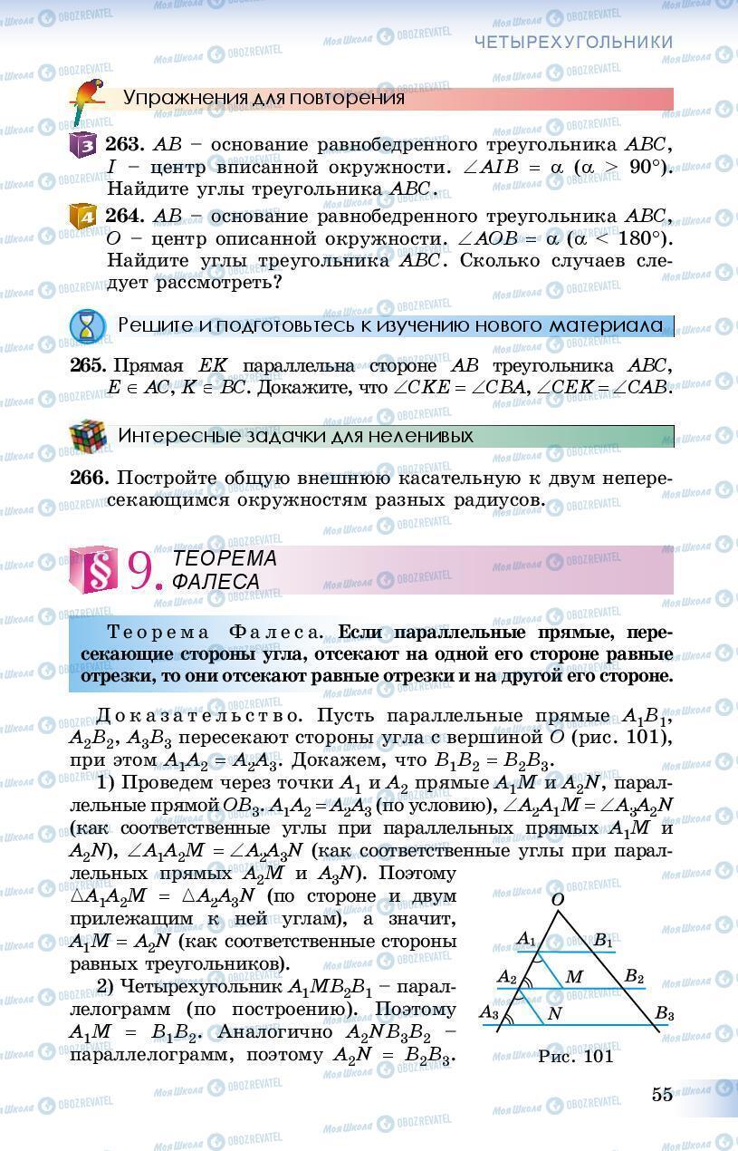 Підручники Геометрія 8 клас сторінка 55