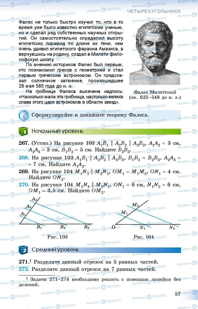 Учебники Геометрия 8 класс страница 57