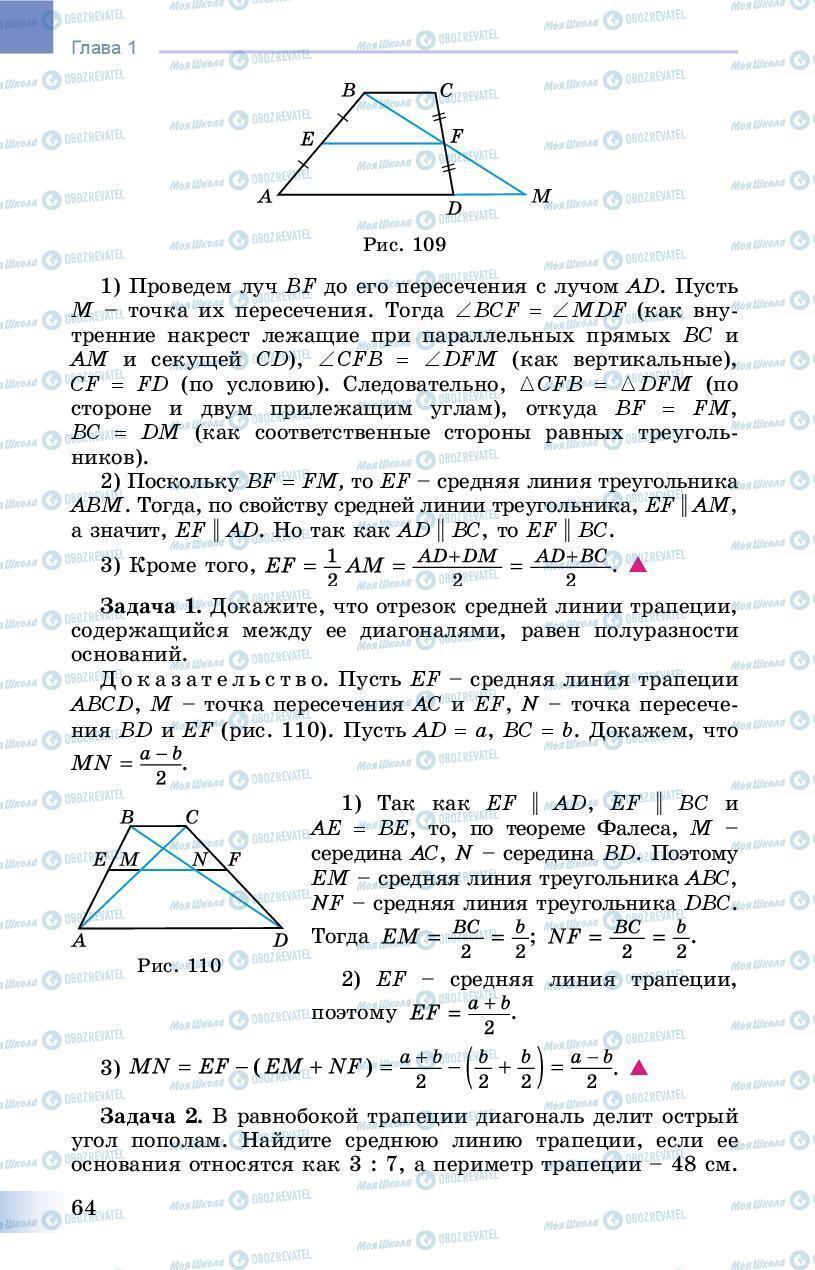 Підручники Геометрія 8 клас сторінка 64