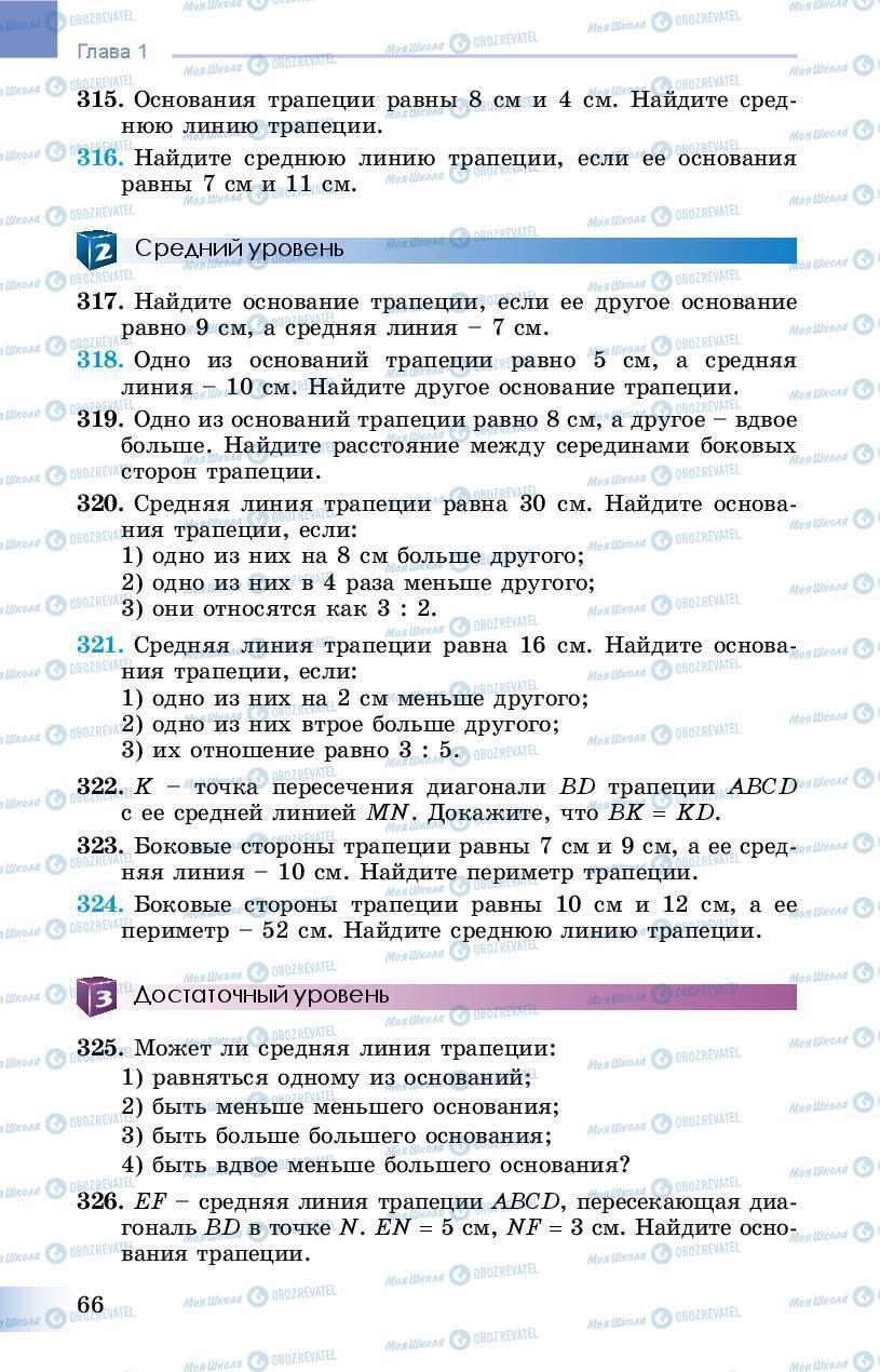 Підручники Геометрія 8 клас сторінка 66