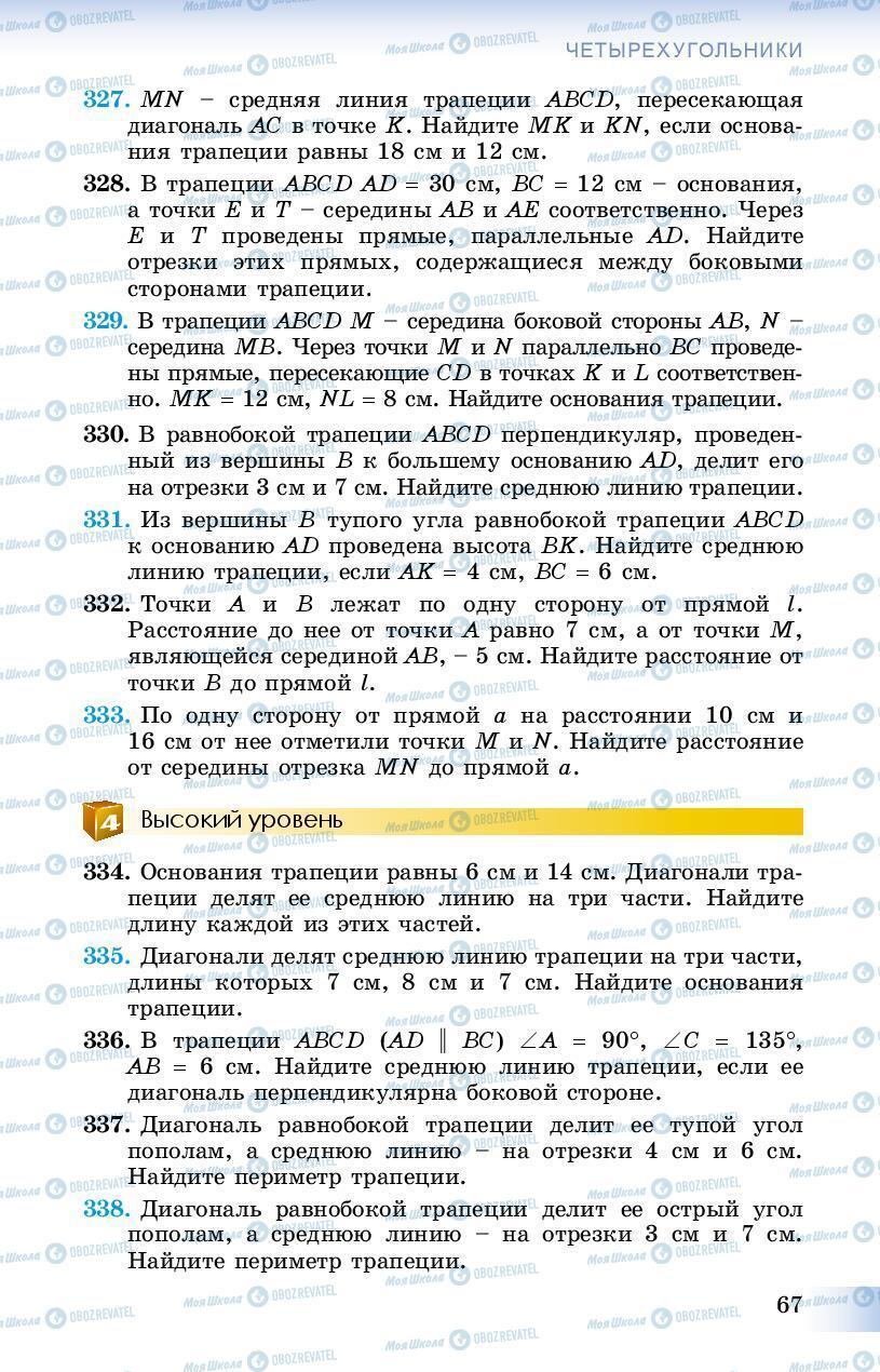 Учебники Геометрия 8 класс страница 67