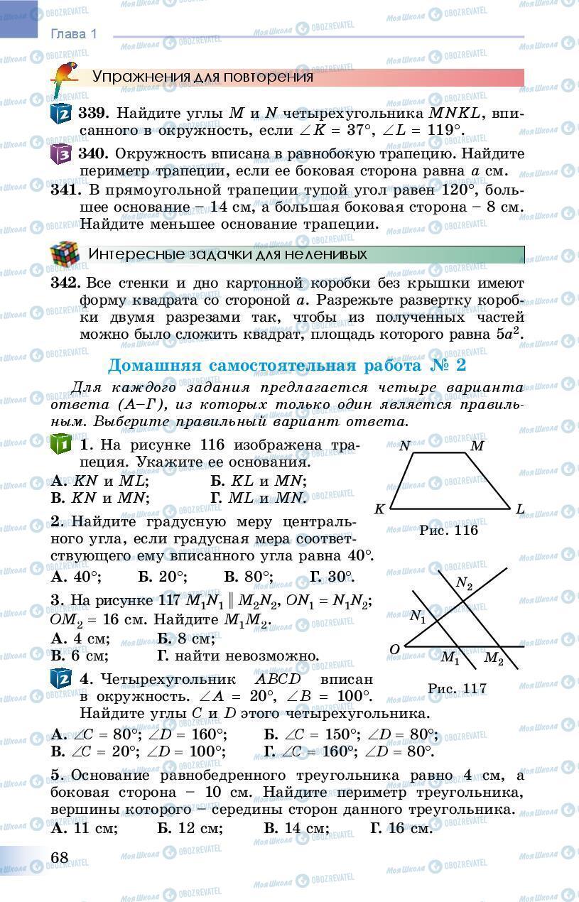 Підручники Геометрія 8 клас сторінка 68