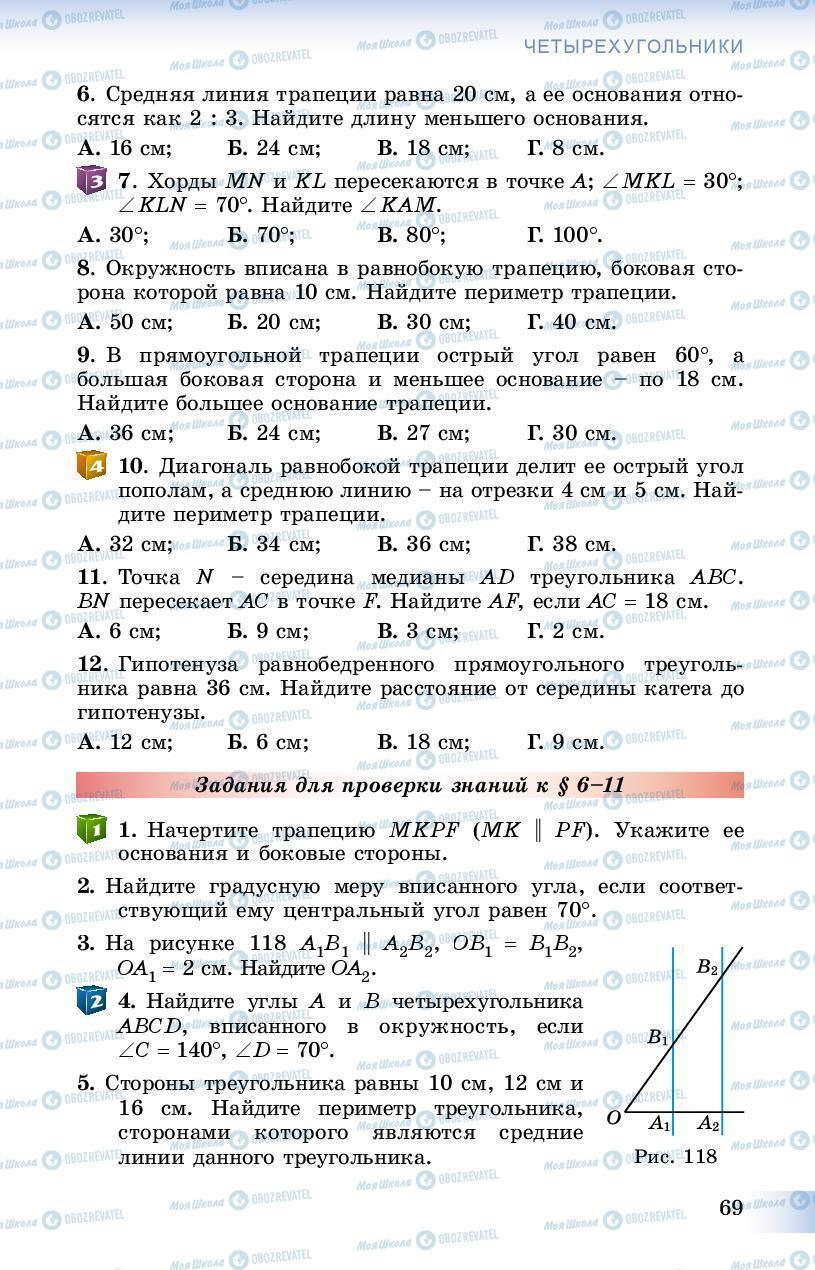 Підручники Геометрія 8 клас сторінка 69