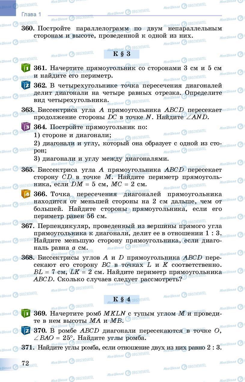Підручники Геометрія 8 клас сторінка 72