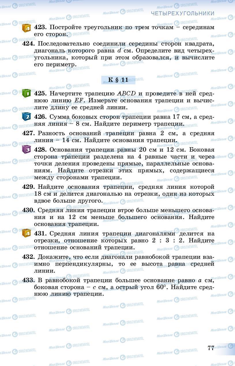 Підручники Геометрія 8 клас сторінка 77