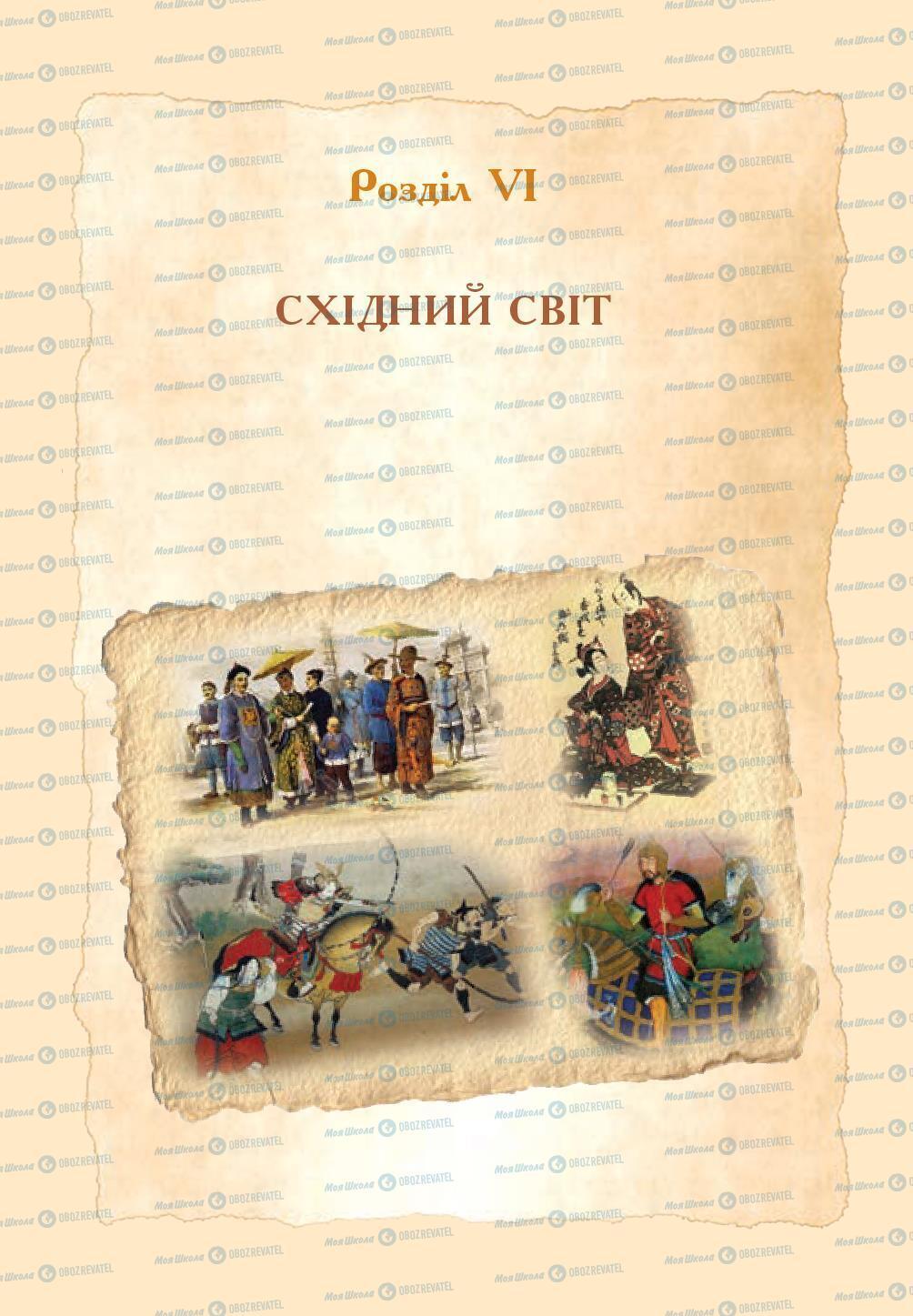 Учебники Всемирная история 8 класс страница 269