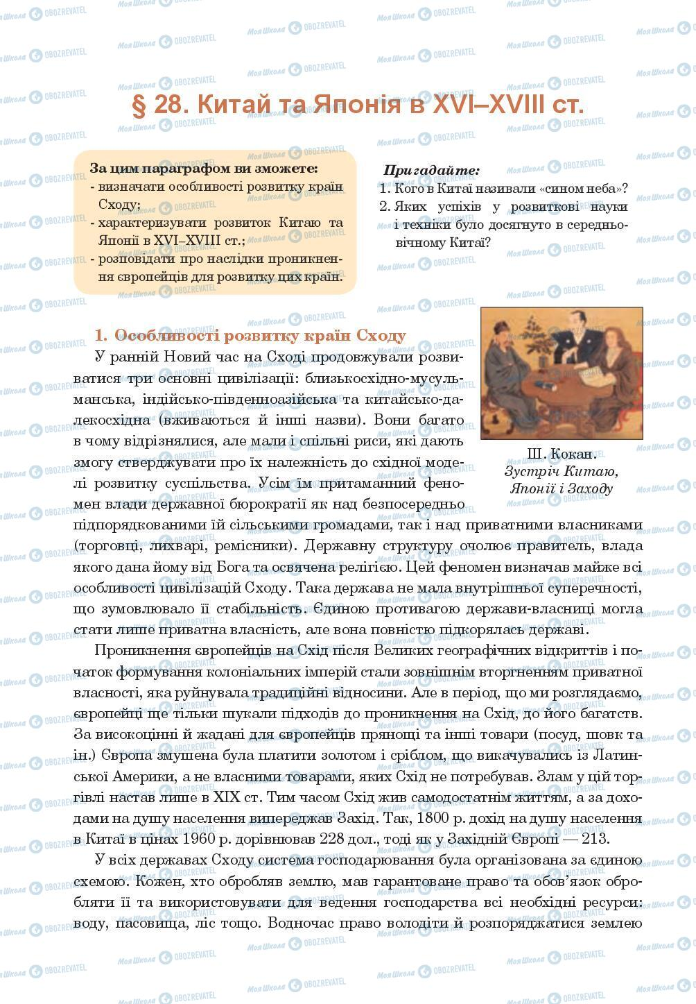 Підручники Всесвітня історія 8 клас сторінка 270