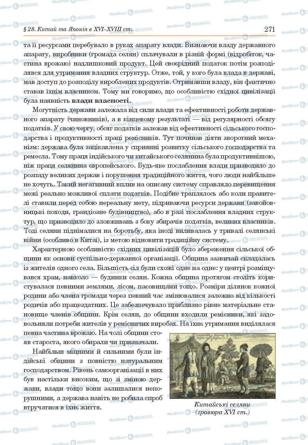 Підручники Всесвітня історія 8 клас сторінка 271
