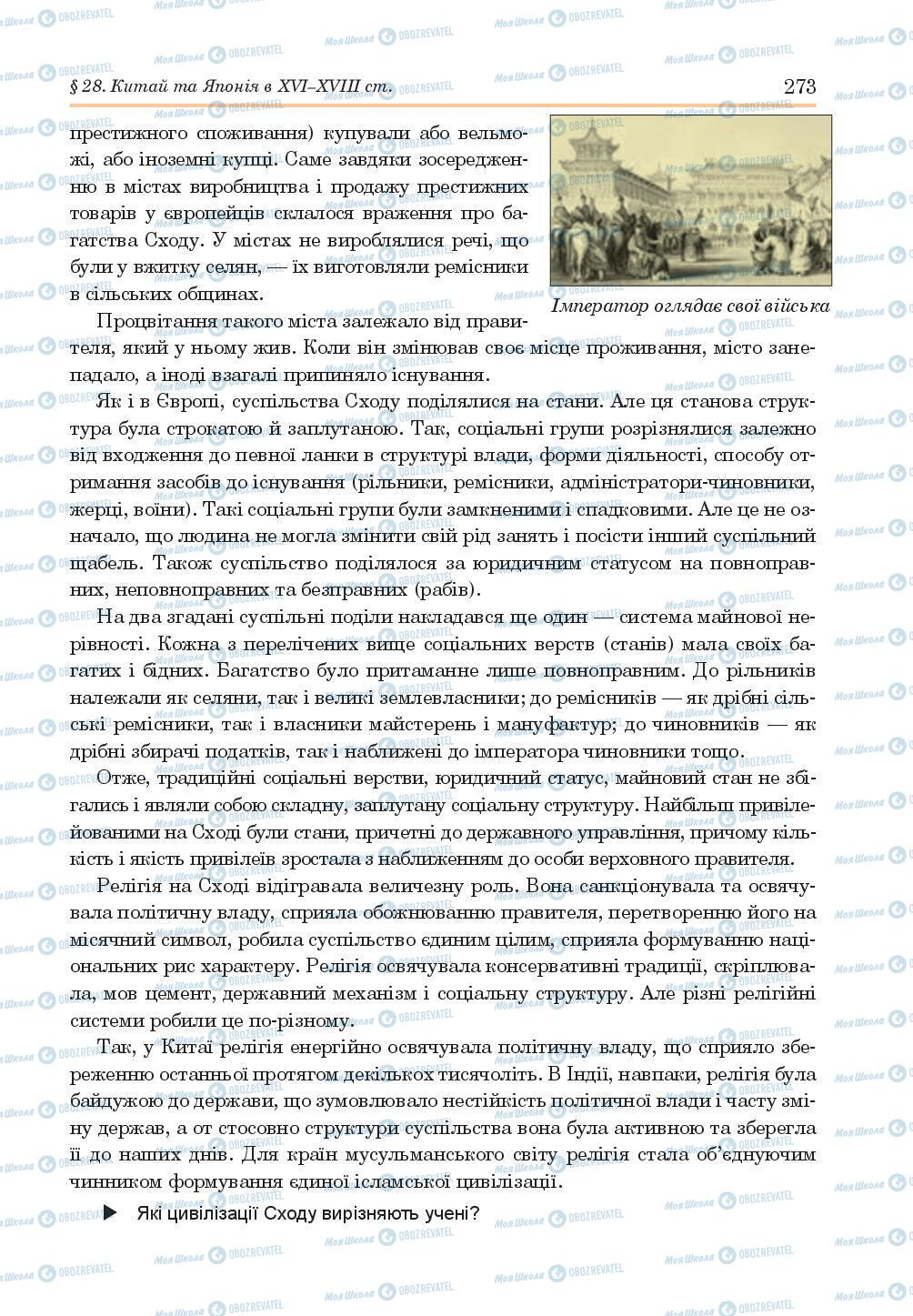 Учебники Всемирная история 8 класс страница 273