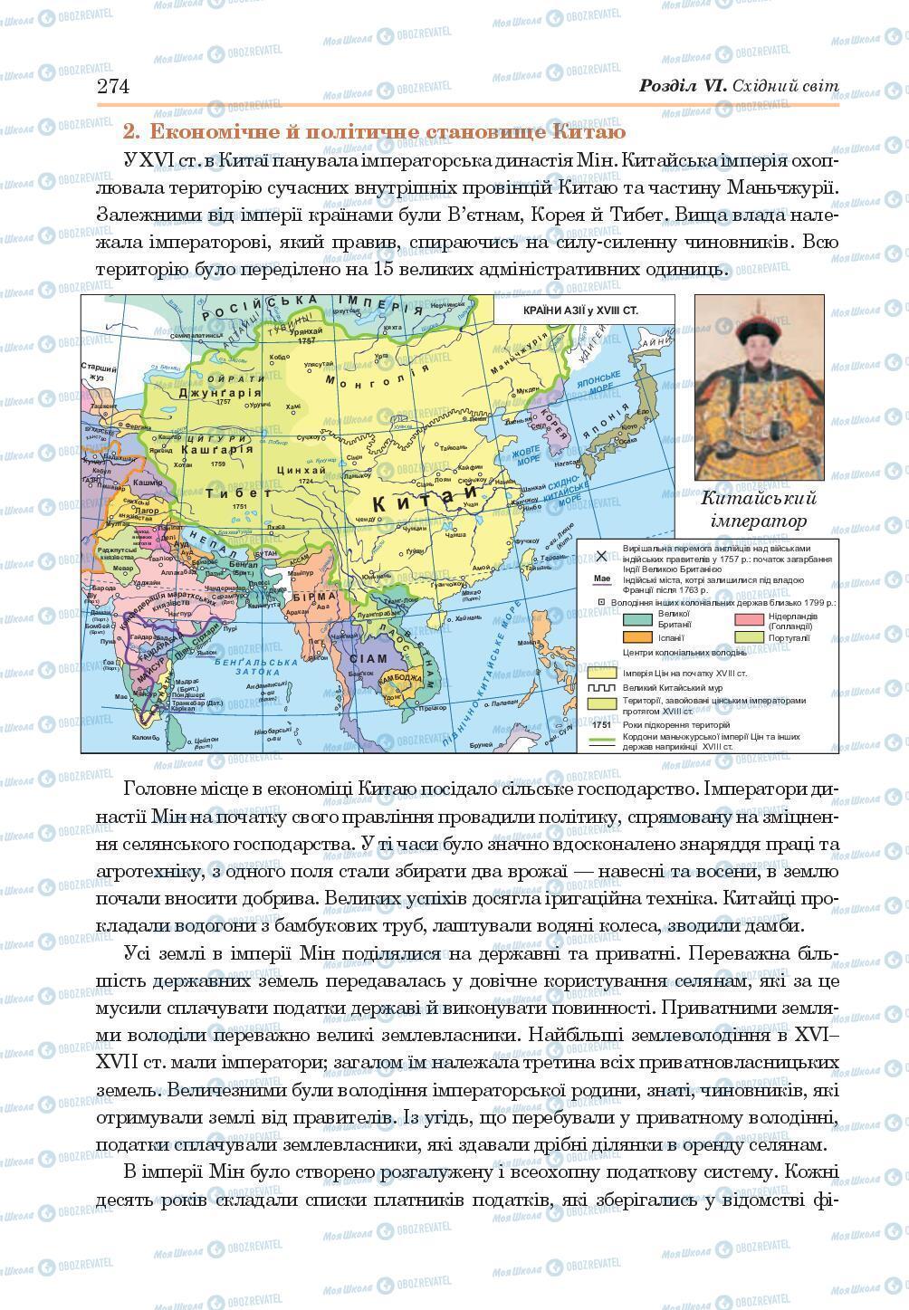 Учебники Всемирная история 8 класс страница 274