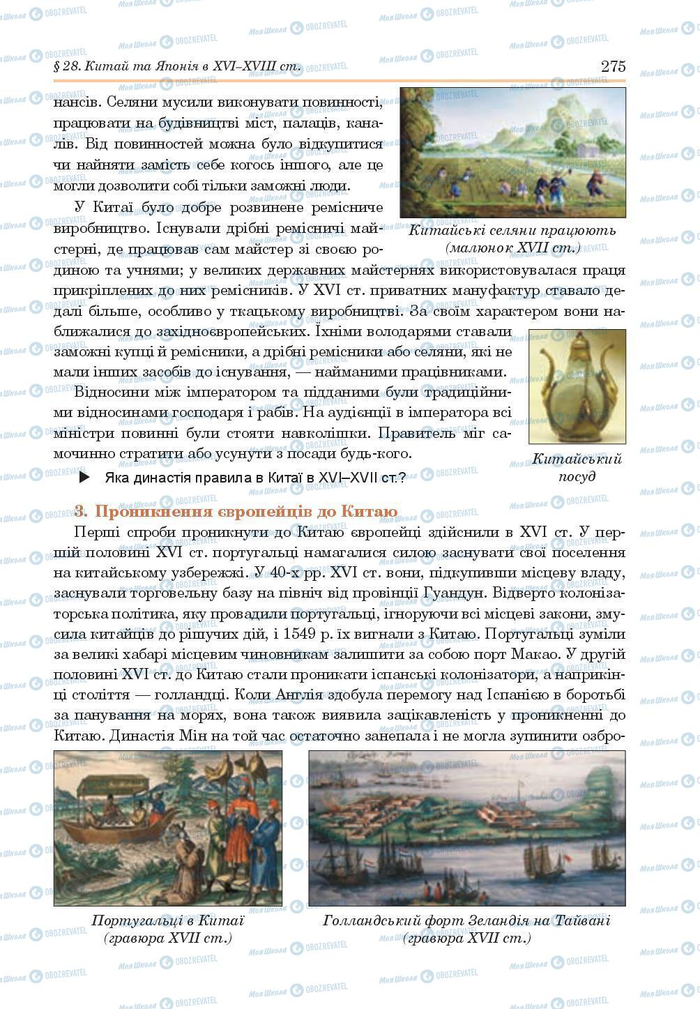 Учебники Всемирная история 8 класс страница 275