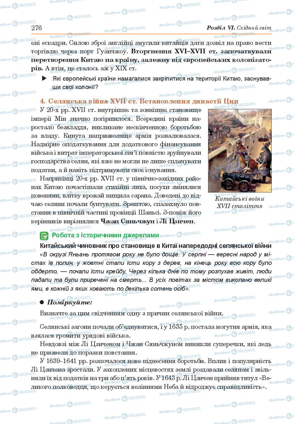 Підручники Всесвітня історія 8 клас сторінка 276