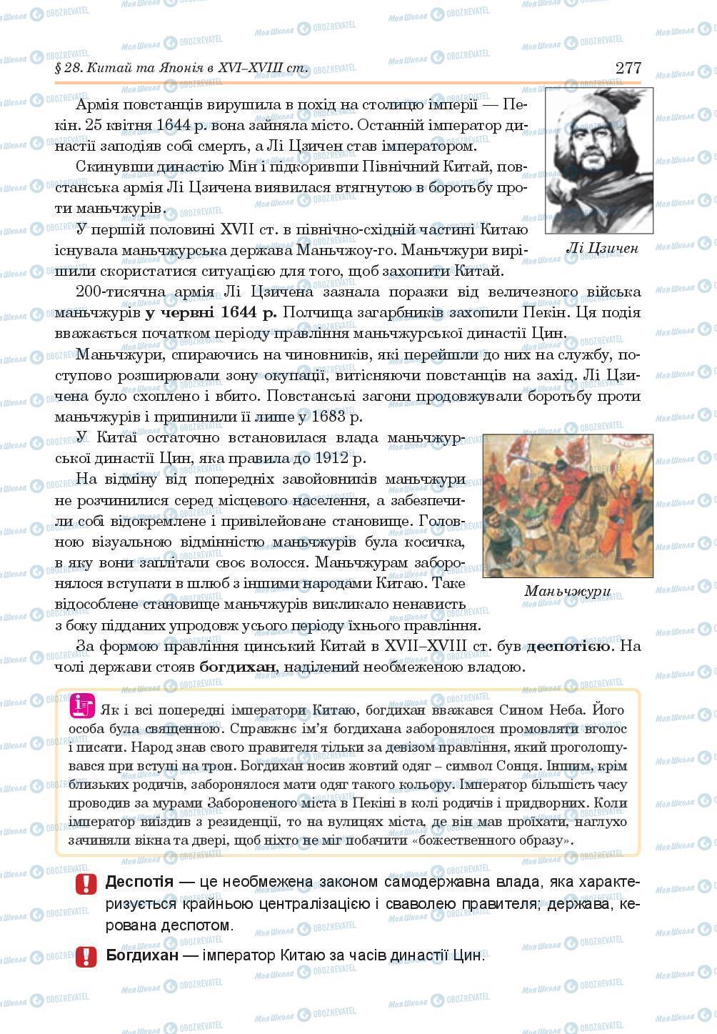 Учебники Всемирная история 8 класс страница 277