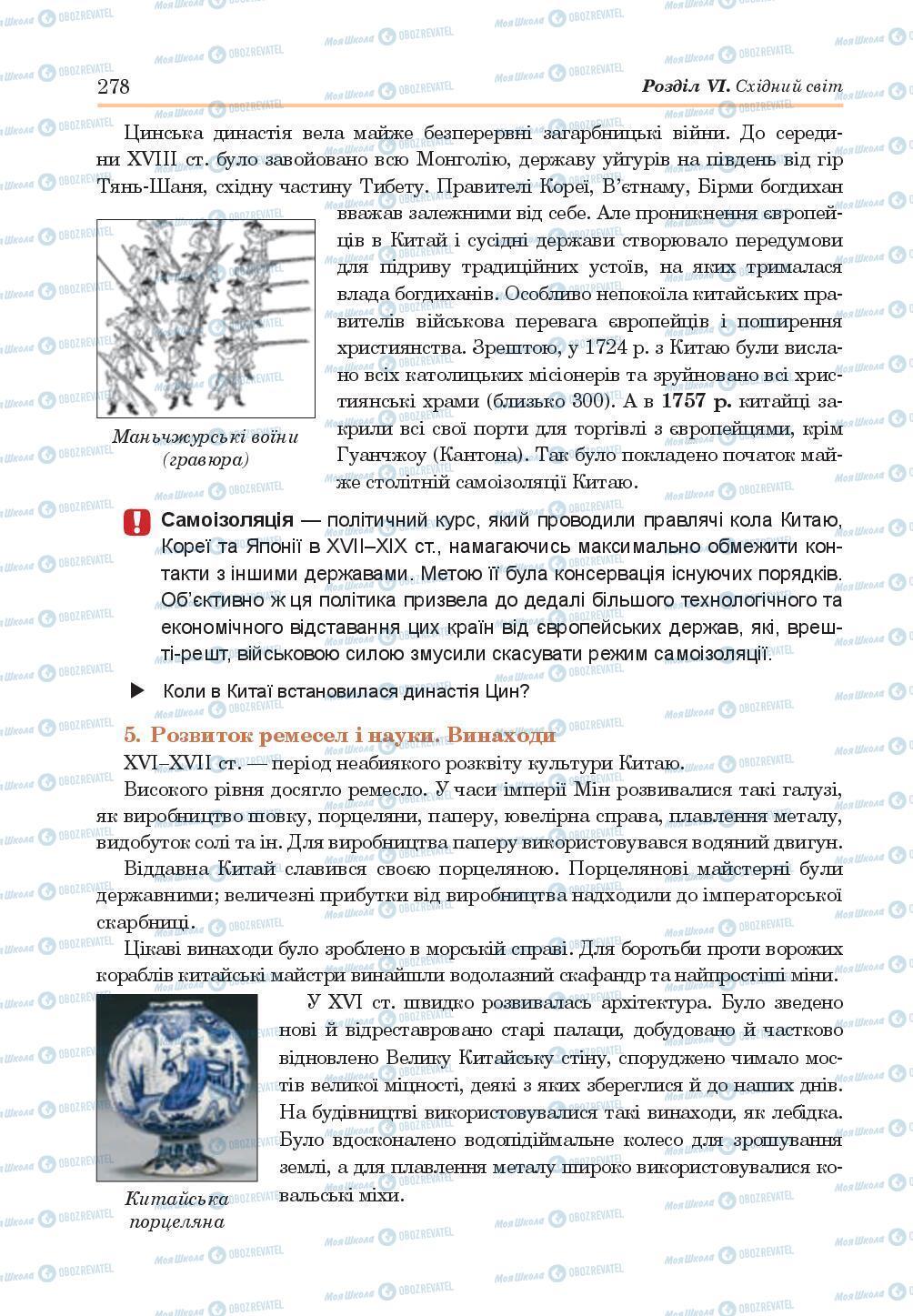 Підручники Всесвітня історія 8 клас сторінка 278