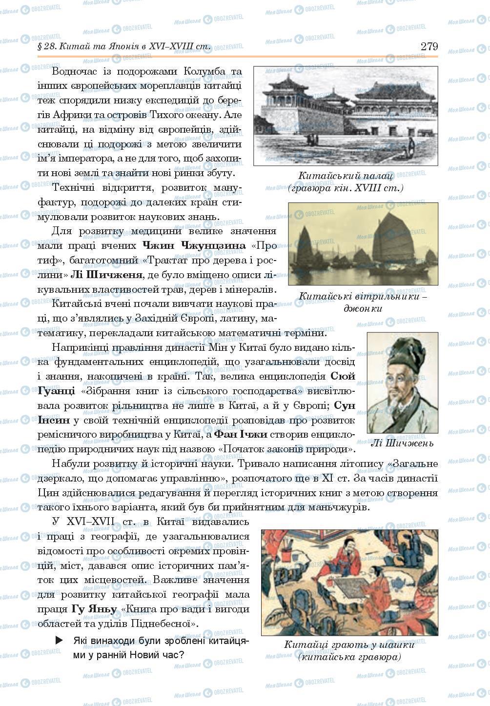 Підручники Всесвітня історія 8 клас сторінка 279
