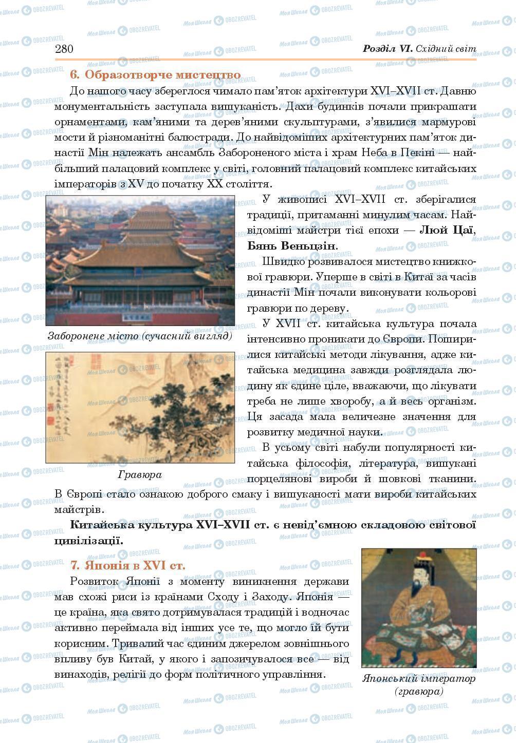 Учебники Всемирная история 8 класс страница 280