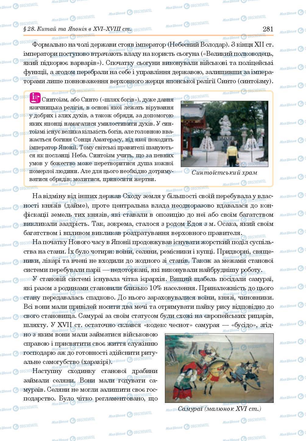 Учебники Всемирная история 8 класс страница 281