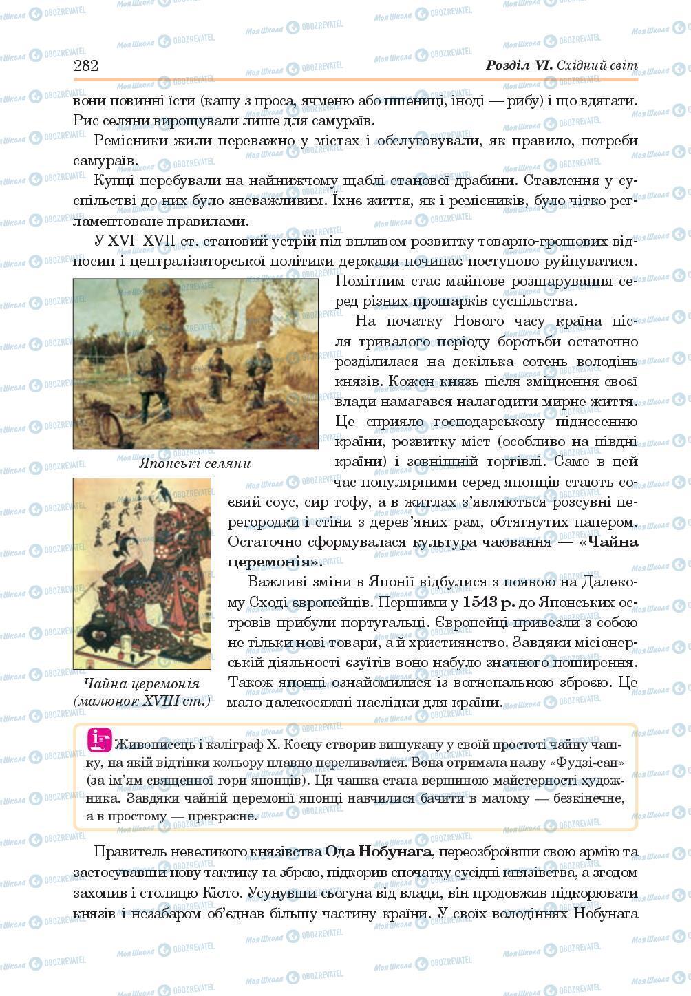 Підручники Всесвітня історія 8 клас сторінка 282