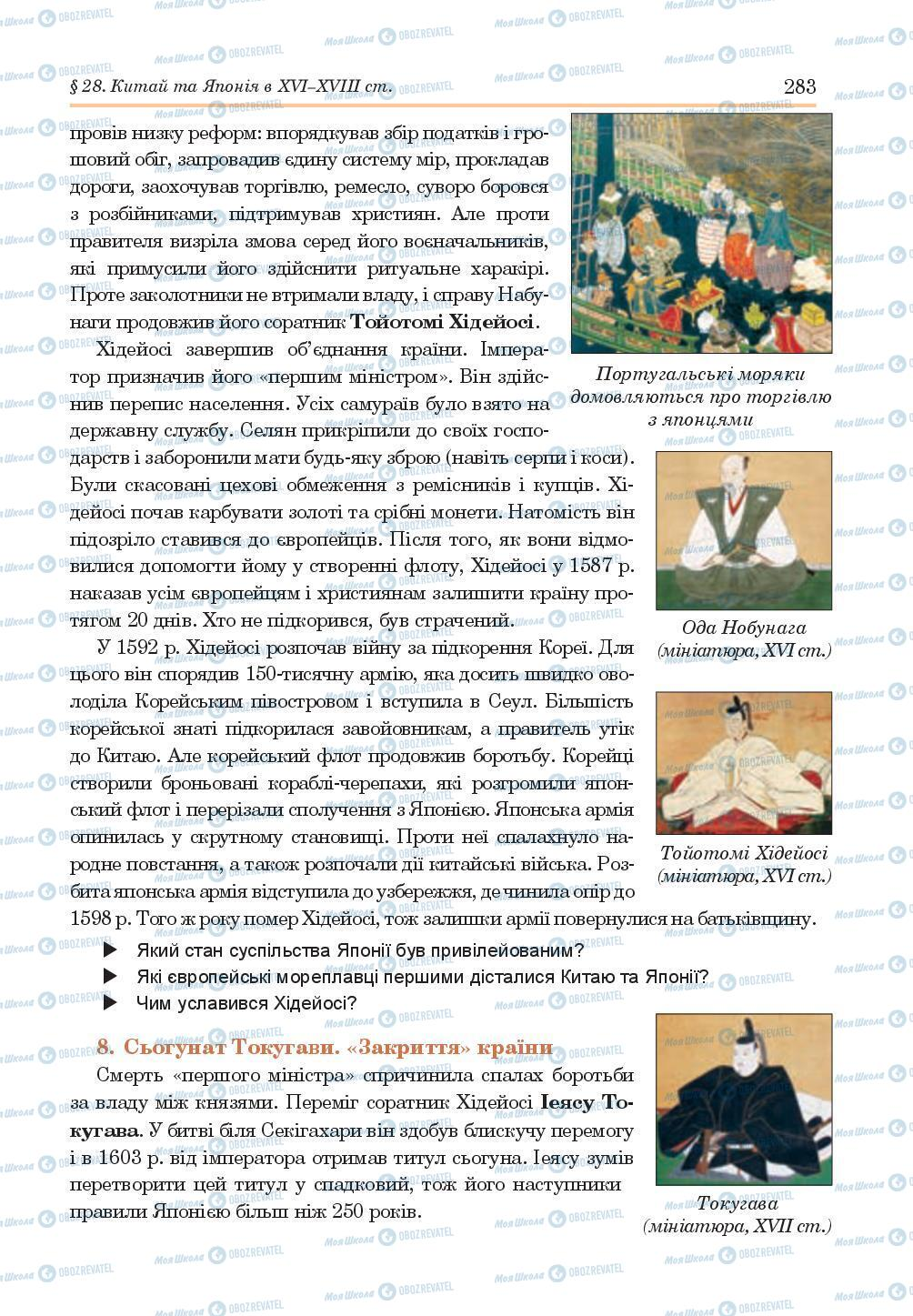 Учебники Всемирная история 8 класс страница 283
