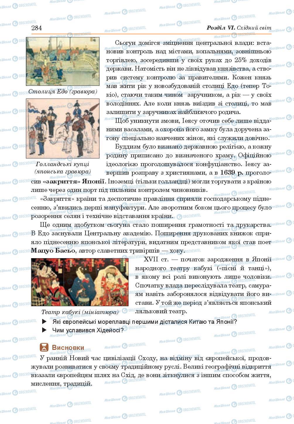 Підручники Всесвітня історія 8 клас сторінка 284