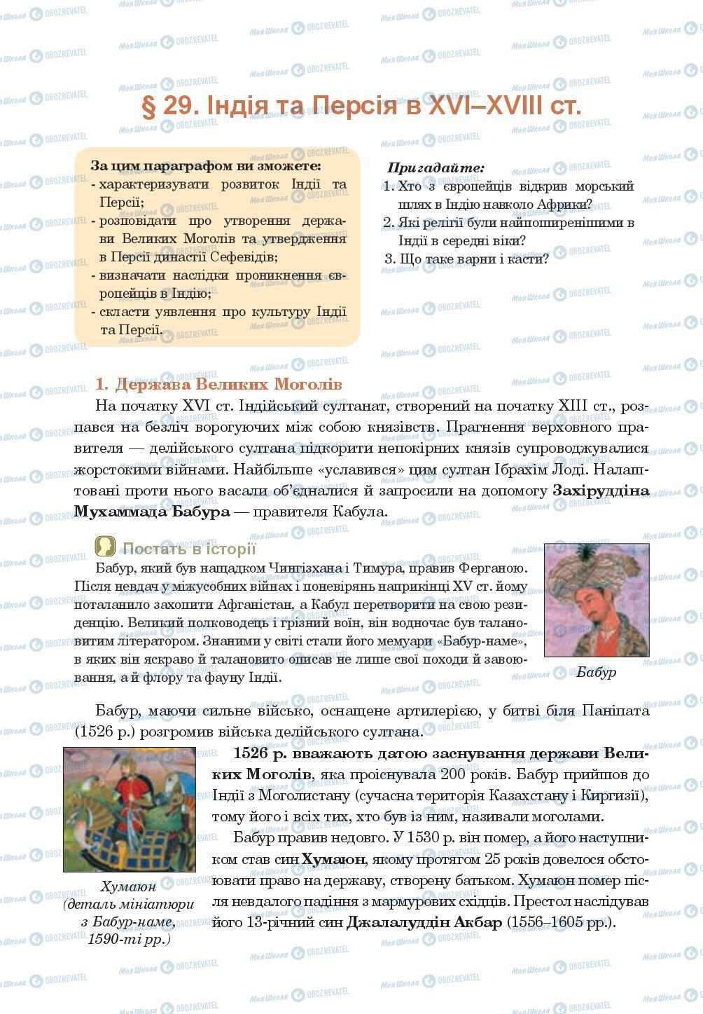 Підручники Всесвітня історія 8 клас сторінка 286