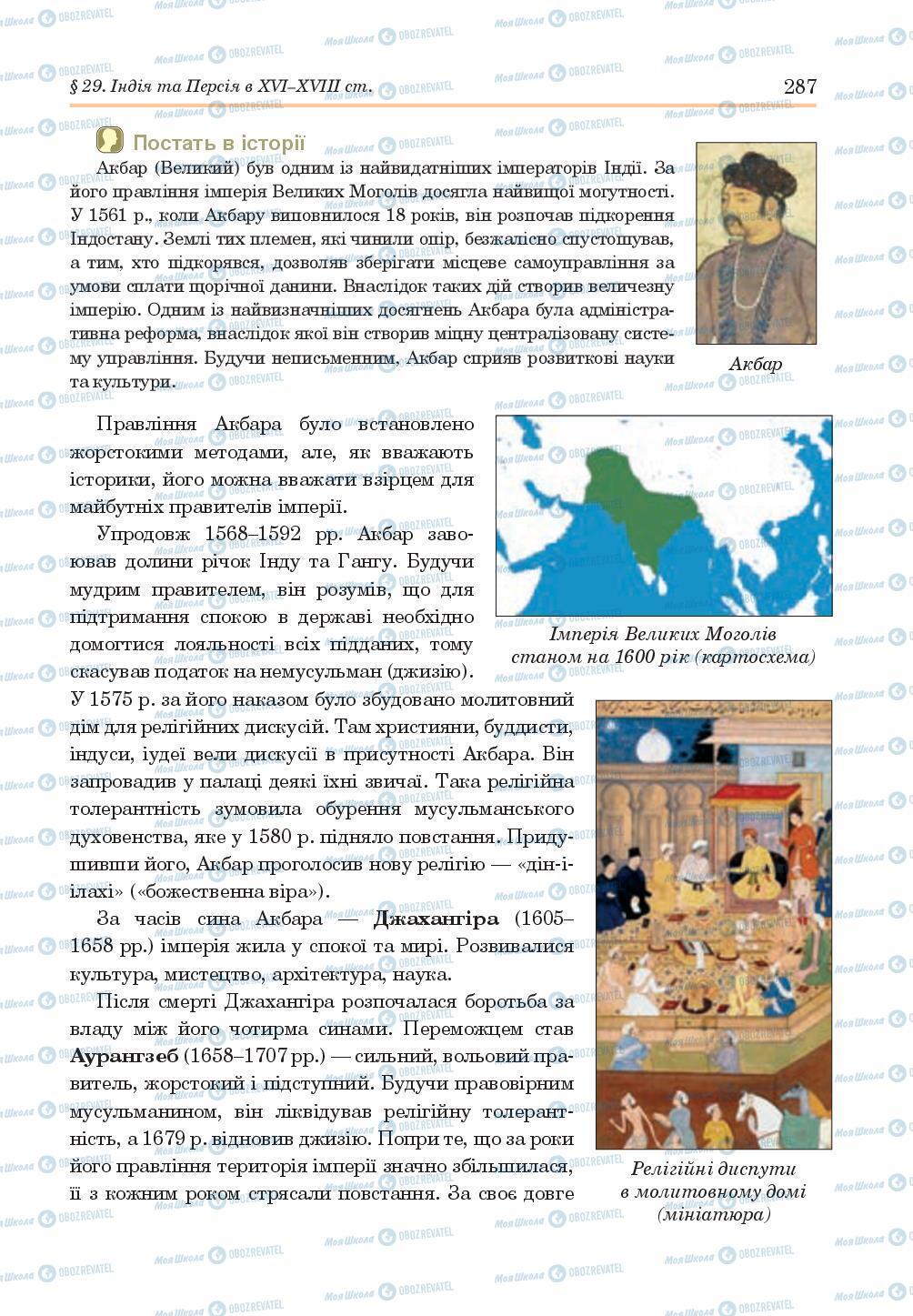Учебники Всемирная история 8 класс страница 287