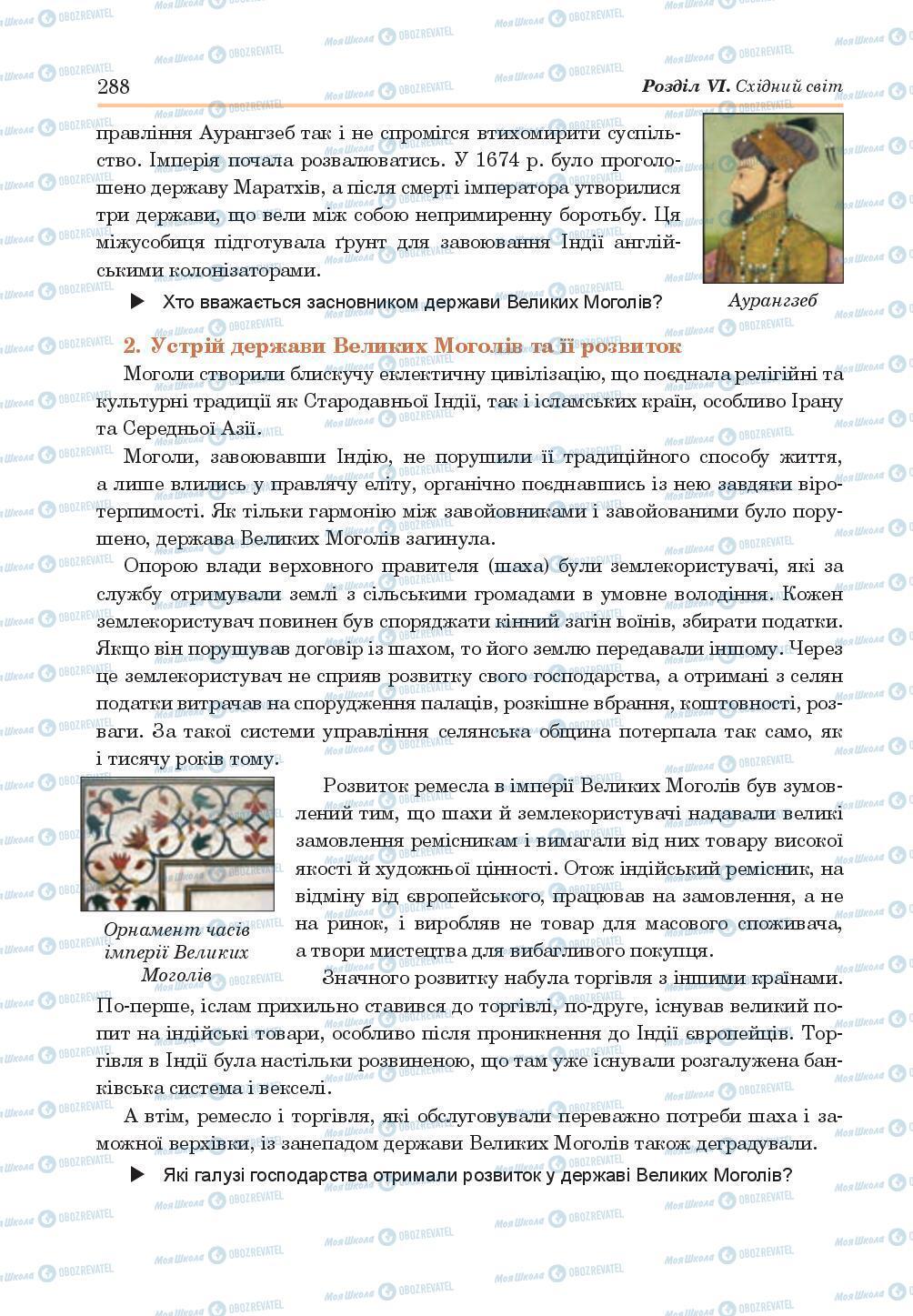Учебники Всемирная история 8 класс страница 288