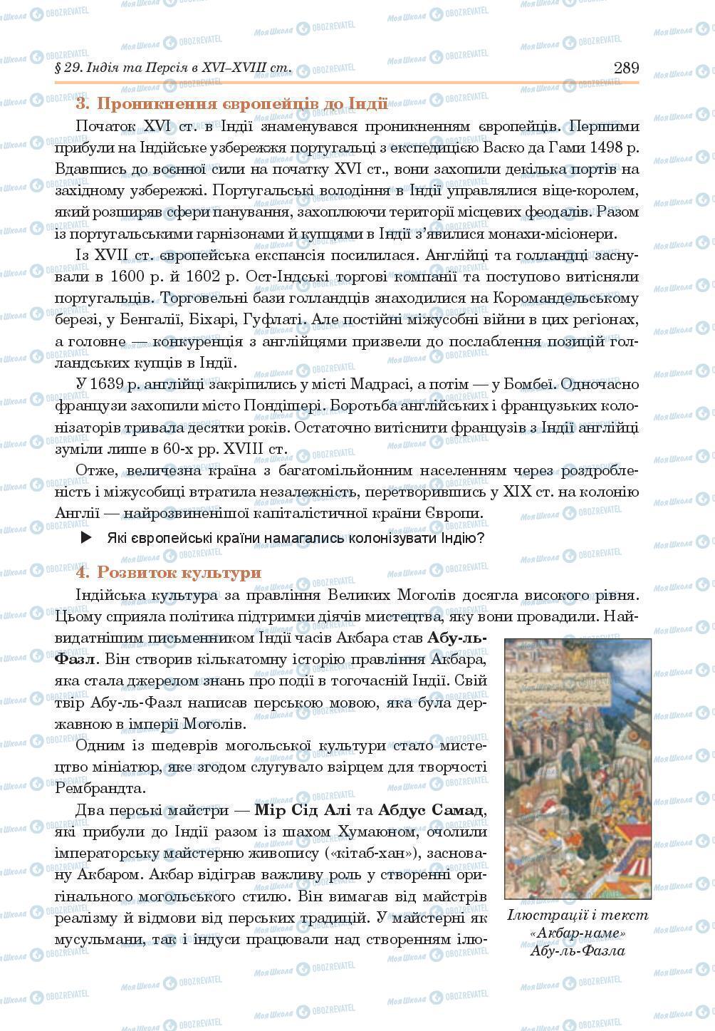 Учебники Всемирная история 8 класс страница 289