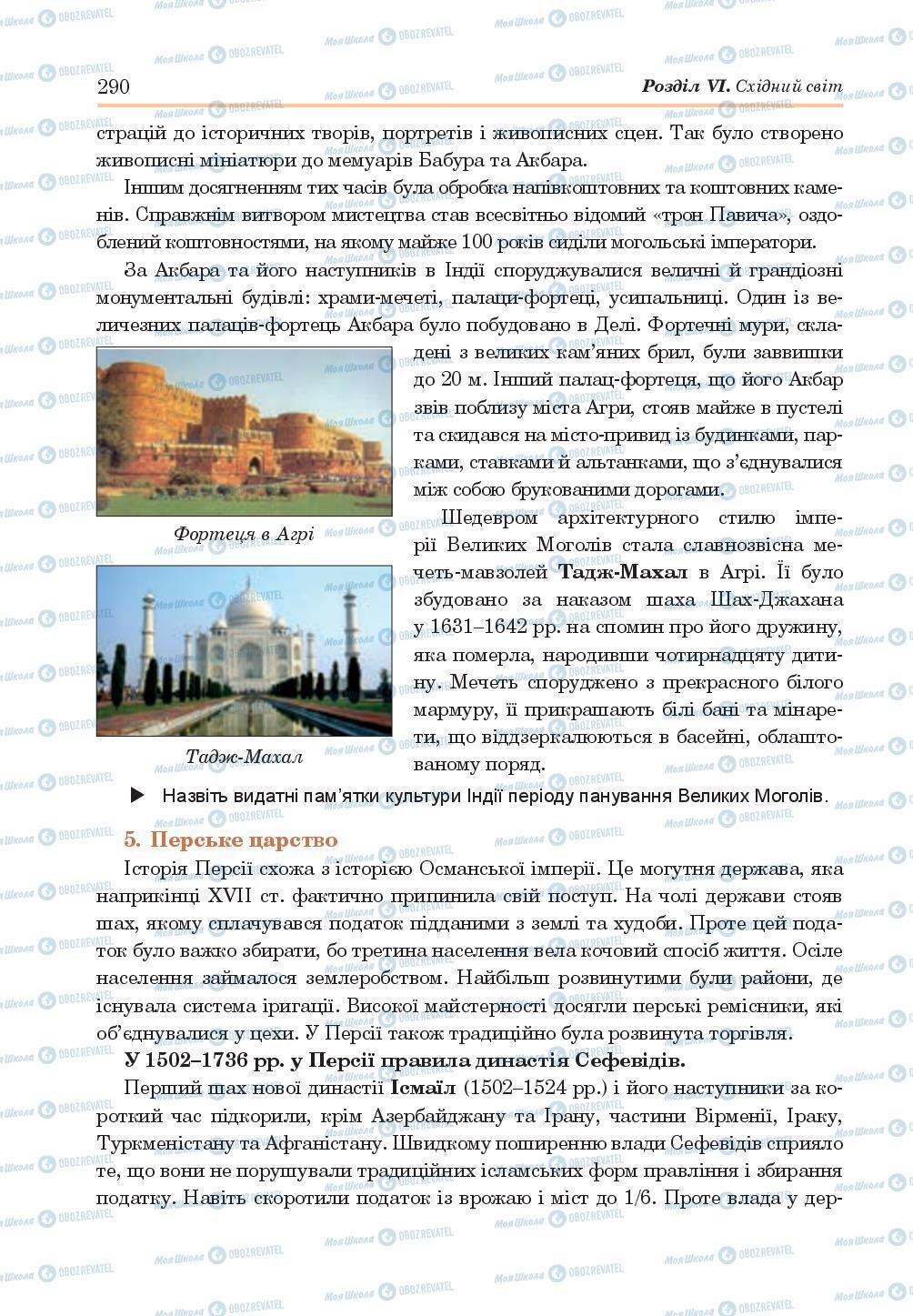 Учебники Всемирная история 8 класс страница 290