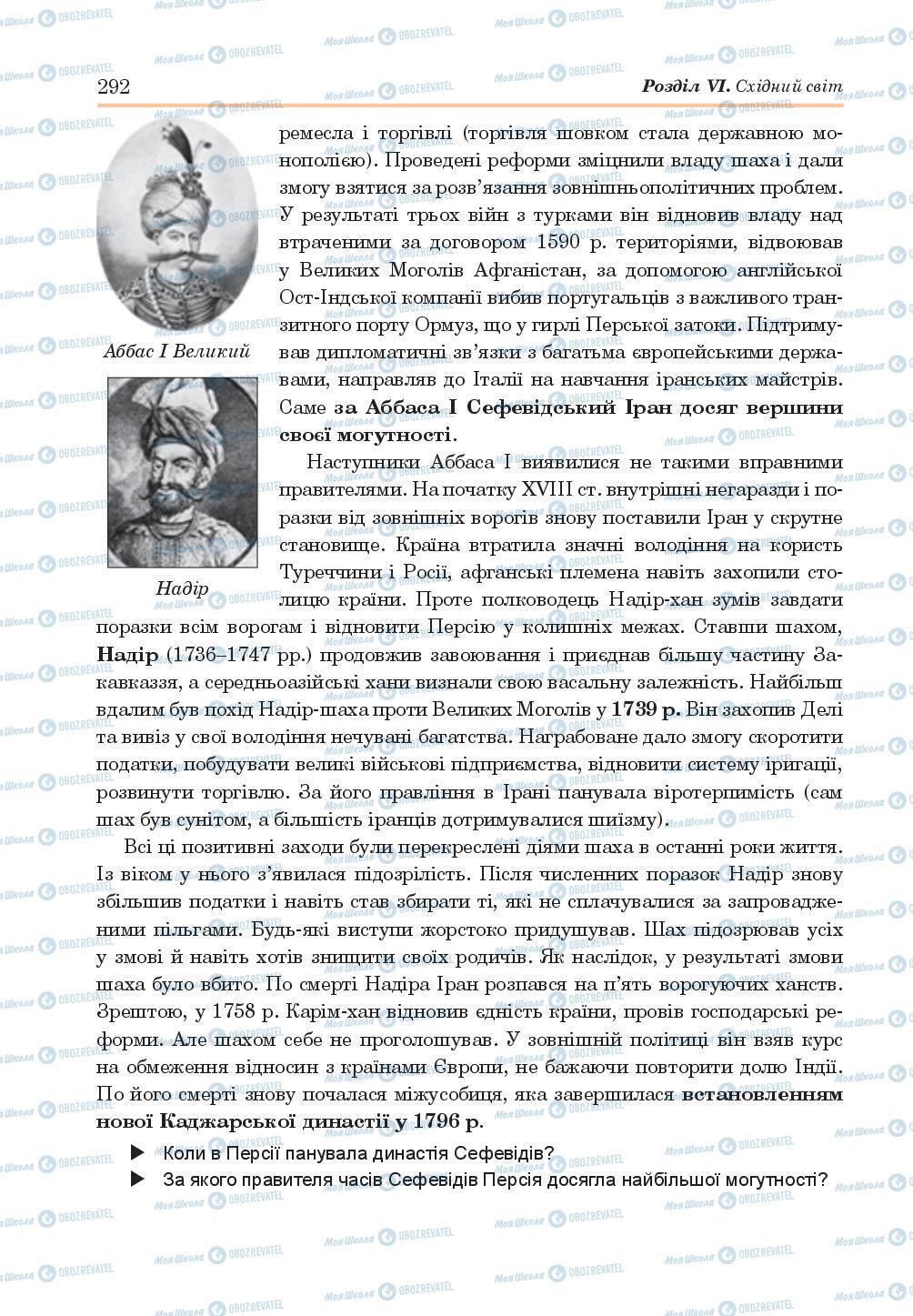 Учебники Всемирная история 8 класс страница 292