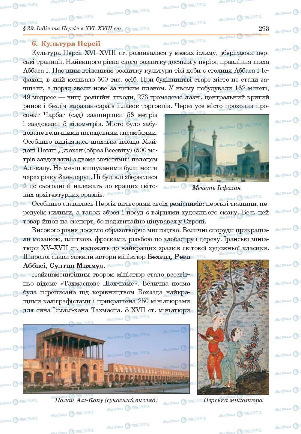 Учебники Всемирная история 8 класс страница 293