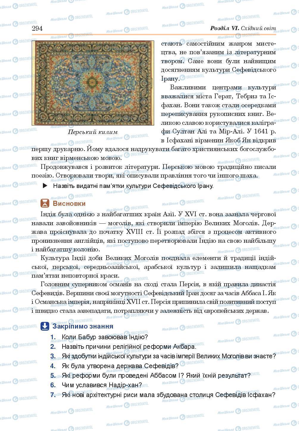 Підручники Всесвітня історія 8 клас сторінка 294