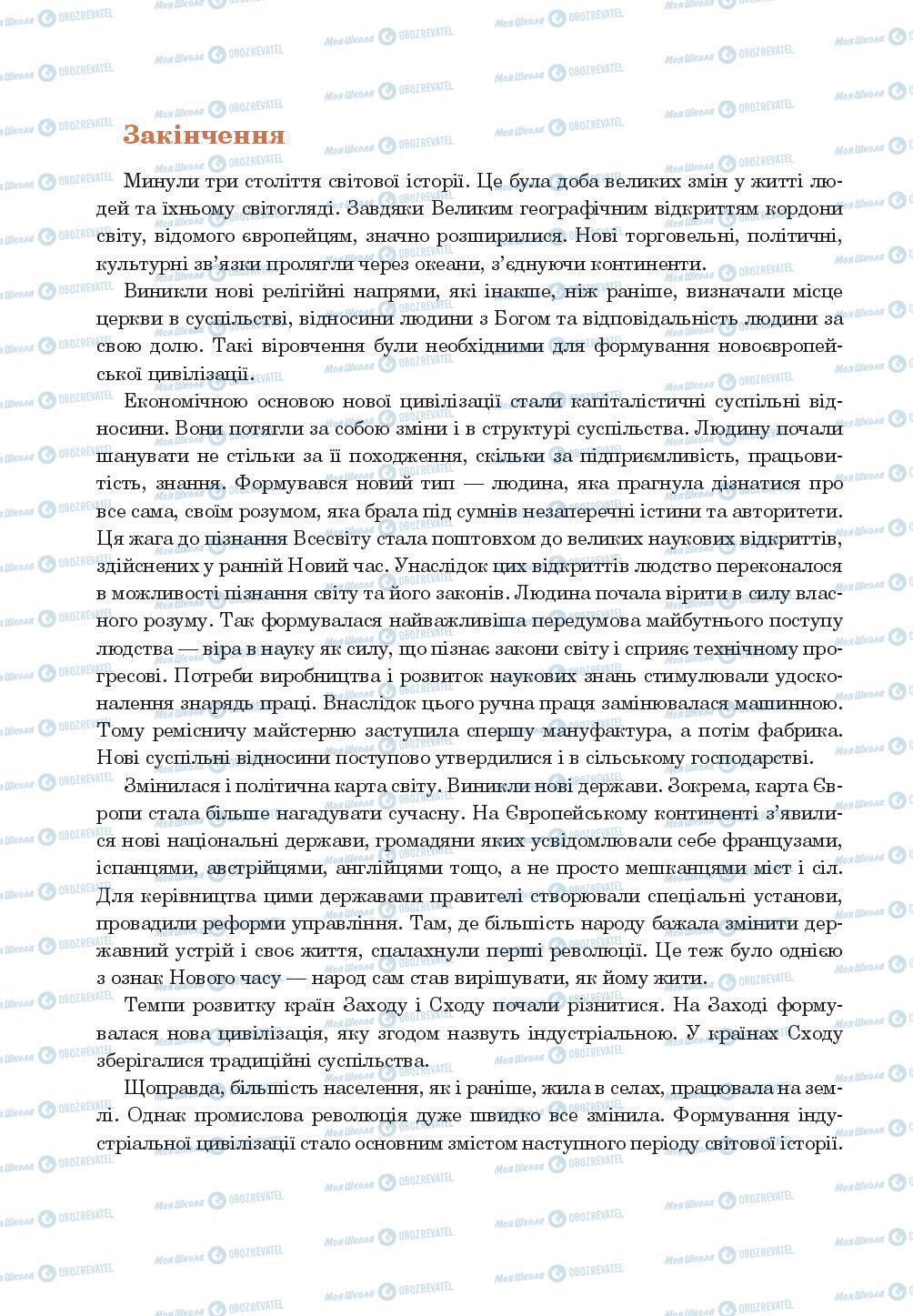 Підручники Всесвітня історія 8 клас сторінка 298